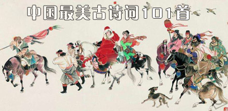 中国最美古诗词101首